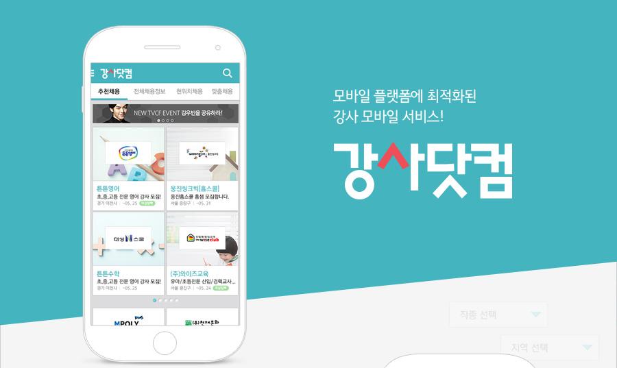 모바일 플랫폼에 최적화된 강사 모바일 서비스! 강사닷컴